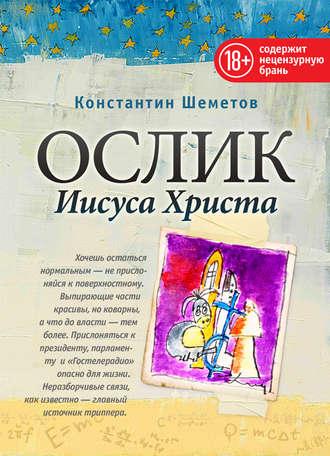 Константин Шеметов, Ослик Иисуса Христа