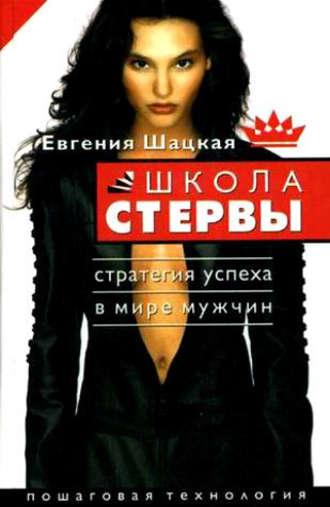 Евгения Шацкая, Школа стервы. Стратегия успеха в мире мужчин. Пошаговая технология