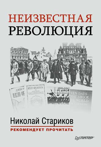 Джон Рид, Николай Стариков, Неизвестная революция. Сборник произведений Джона Рида