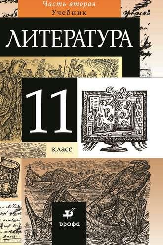 Коллектив авторов, Литература.11класс. Часть2