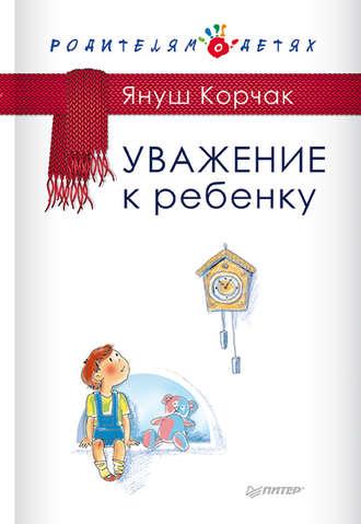 Януш Корчак, Уважение к ребенку