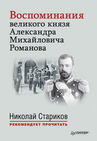 Александр Романов, Воспоминания великого князя Александра Михайловича Романова
