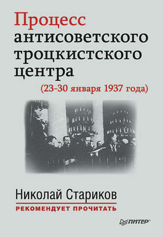 Николай Стариков, Процесс антисоветского троцкистского центра (23-30 января 1937 года)