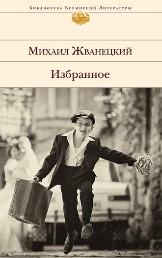 Михаил Жванецкий, Избранное (сборник)