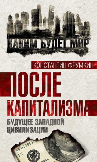 Константин Фрумкин, После капитализма. Будущее западной цивилизации