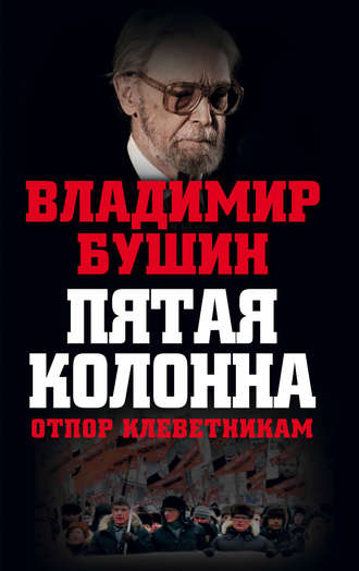 Владимир Бушин, Пятая колонна. Отпор клеветникам
