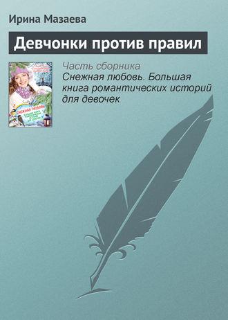 Ирина Мазаева, Девчонки против правил