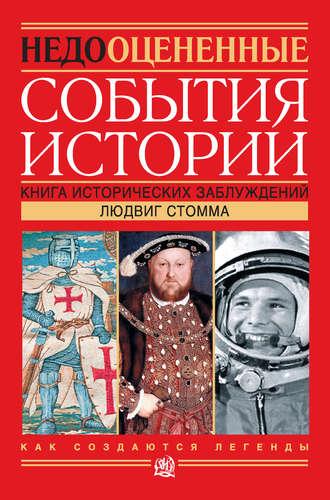 Людвиг Стомма, Недооцененные события истории. Книга исторических заблуждений