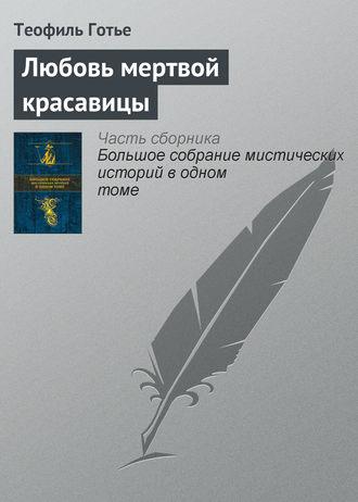 Теофиль Готье, Любовь мертвой красавицы