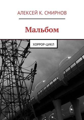 Алексей Смирнов, Мальбом. Хоррор-цикл