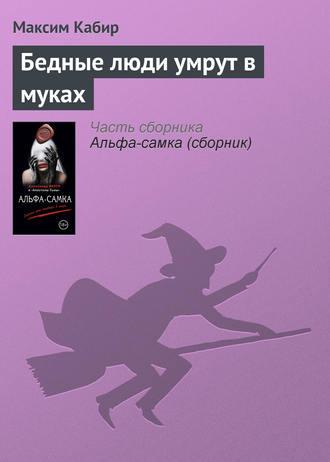 Максим Кабир, Бедные люди умрут в муках