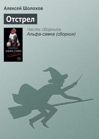 Алексей Шолохов, Отстрел
