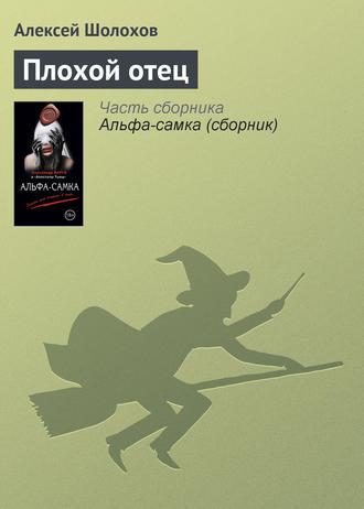 Алексей Шолохов, Плохой отец