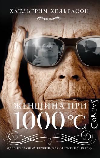 Халльгрим Хельгасон, Женщина при 1000 °С