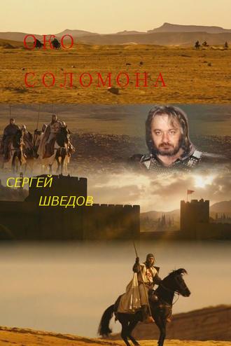 Сергей Шведов, Око Соломона
