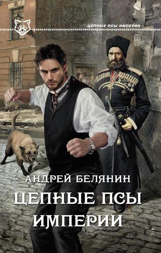 Андрей Белянин, Цепные псы Империи