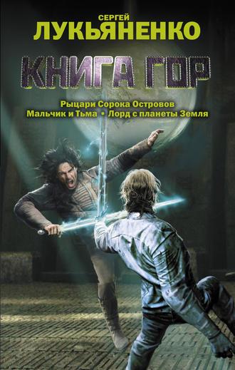 Сергей Лукьяненко, Книга гор (сборник)