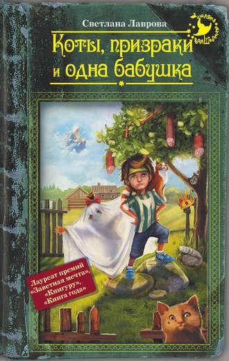 Светлана Лаврова, Коты, призраки и одна бабушка (сборник)