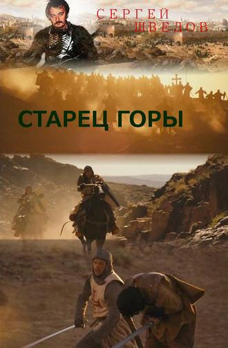 Сергей Шведов, Старец Горы