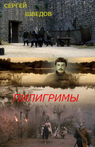Сергей Шведов, Пилигримы