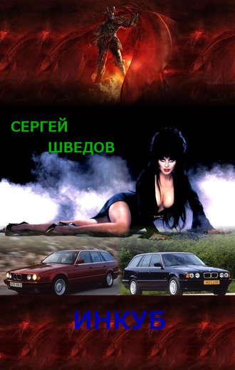 Сергей Шведов, Инкуб