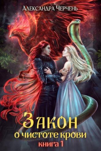 Александра Черчень, Закон о чистоте крови. Слуги богини