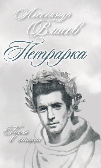 Александр Власов, Петрарка. Пьесы в стихах