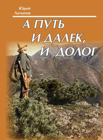 Юрий Латыпов, А путь и далек, и долог