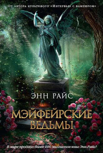 Энн Райс, Мэйфейрские ведьмы