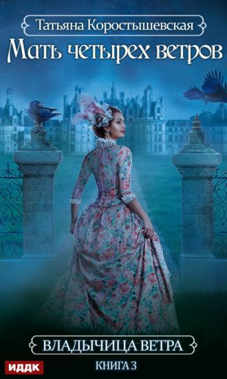 Татьяна Коростышевская, Мать четырех ветров