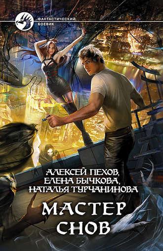 Алексей Пехов, Наталья Турчанинова, Мастер снов