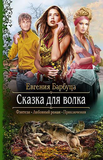 Евгения Барбуца, Сказка для волка