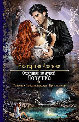 Екатерина Азарова, Охотники за луной. Ловушка