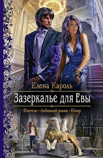Елена Кароль, Зазеркалье для Евы