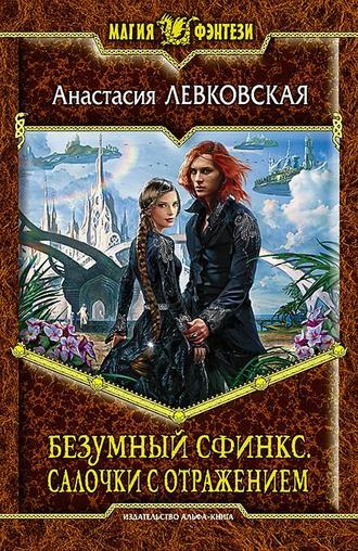 Анастасия Левковская, Безумный Сфинкс. Салочки с отражением