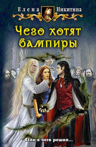 Елена Никитина, Чего хотят вампиры