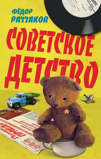 Федор Раззаков, Советское детство