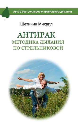Михаил Щетинин, АнтиРак. Методика дыхания по Стрельниковой