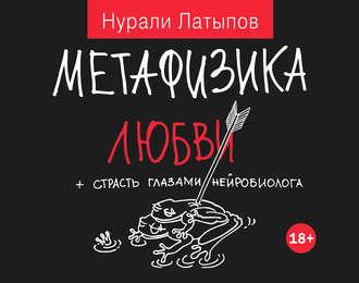 Нурали Латыпов, Метафизика любви + страсть глазами нейробиолога
