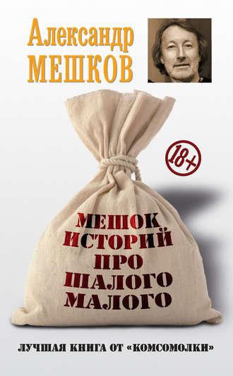 Александр Мешков, Мешок историй про шалого малого