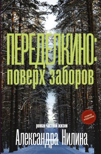 Александр Нилин, Станция Переделкино: поверх заборов