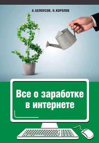Никита Королев, Анатолий Белоусов, Все о заработке в интернете