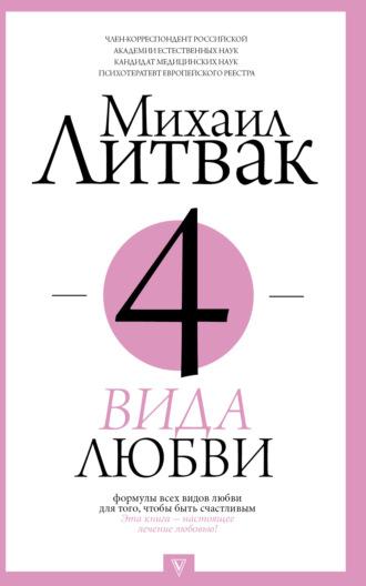 Михаил Литвак, 4 вида любви