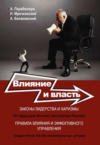 Николай Мрочковский, Андрей Парабеллум, Влияние и власть. Беспроигрышные техники