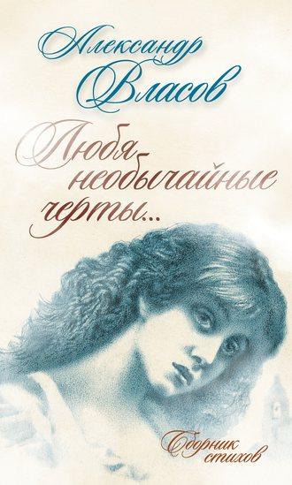 Александр Власов, Любя необычайные черты… Стихи