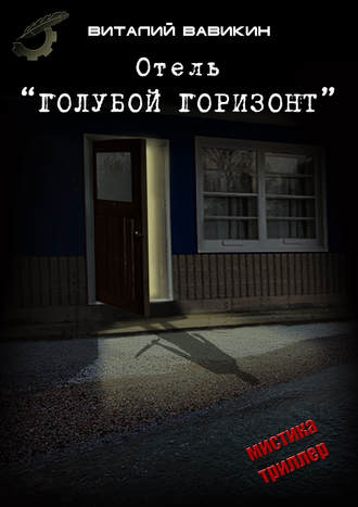 Виталий Вавикин, Отель «Голубой горизонт»