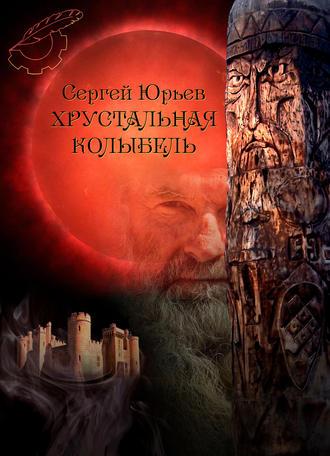 Сергей Юрьев, Хрустальная колыбель