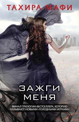 Тахира Мафи, Зажги меня (сборник)