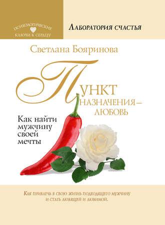 Светлана Бояринова, Пункт назначения – любовь. Как найти мужчину своей мечты