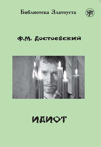 Федор Достоевский, Идиот (адаптированный текст)